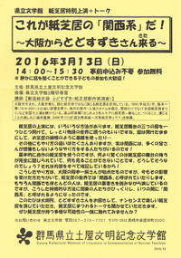 H28.3.13これが紙芝居の「関西系」だ!*主催群馬県立文学館