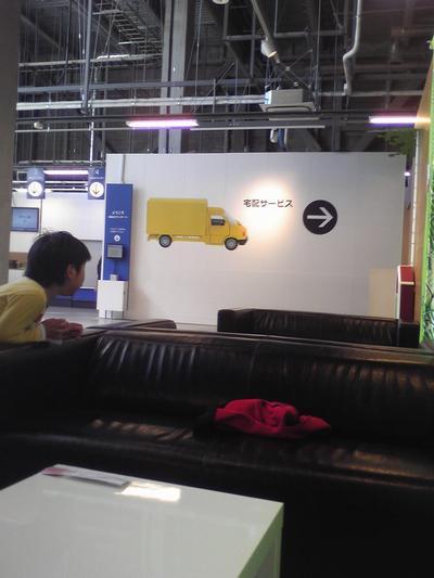 IKEA立川配送手続き