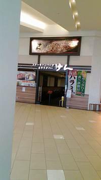 ステーキのけんイオンモール日の出店