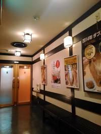 味の民芸昭島