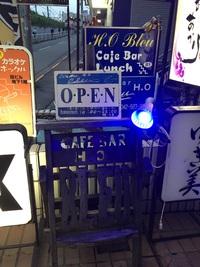 Cafe Bar H.O Bleu 最後のブログ投稿
