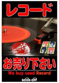 レコードお売り下さい!!・・・BOOKOFF 20号西八王子店です。 2017/01/12 07:43:27
