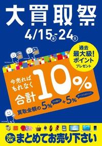 大買取祭スタート・・・BOOKOFF 20号西八王子店です。 2016/04/14 21:21:48