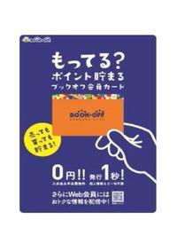 会員カードご案内 PARTⅡ・・・BOOKOFF 20号西八王子店です。 2016/02/22 21:23:57