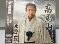 北島三郎さん 高尾山CD・・・BOOKOFF 20号西八王子店です。 2016/03/01 21:23:04