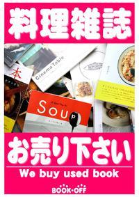 料理雑誌お売り下さい。・・・BOOKOFF 20号西八王子店です。 2016/03/11 20:28:27