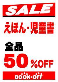 ブックオフ20号西八王子店限定セール : 1月20日(金)~23日(月) 2017/01/19 23:03:00