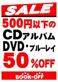 ブックオフ西八王子店セール : 11月23(木 )~26日(日)
