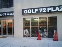 田園調布ゴルフプラザ72