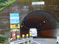 贅沢なトンネル 四国あるき遍路回想