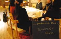 5/13(土) 調布食物アレルギー親の会「おしゃべり会」 aonaイベント