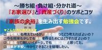3/24(土)~勝ち組負け組分かれ道~ お家選びと資産づくりのツボとコツ aonaイベント