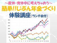 8/30(水)簡単!!じぶん年金づくり 体験入門講座 aonaイベント