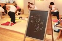 1/13(金) 産後のデトックスヨーガとアロマケアの会★aonaイベント情報