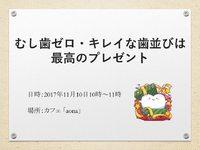 11/10(金)むし歯ゼロ・キレイな歯並びはお子さんへの最高のプレゼント aonaイベント