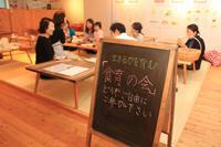 10/27(金)生きる力を育む食育の会 aonaイベント