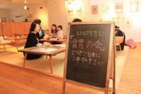 8/24(木)生きる力を育む食育の会 aonaイベント 2017/07/10 16:36:26