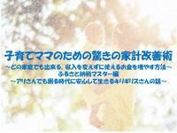★満員御礼★2/7(水)ママのための驚愕の家計改善術(ふるさと納税マスター編) aonaイベント