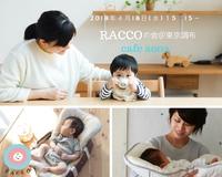 4/18(水)RACCOの会(抱っこと寝床と離乳食のお話会) aonaイベント