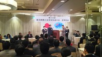 東京都商工会青年部連合会 第48回通常総会