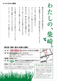 第6回「未来、語らい広場 in 調布」わたしの、柴崎。開催のお知らせ!