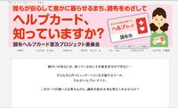 ヘルプカードのホームページ登場!