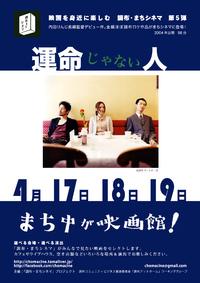 第5回調布・まちシネマの日 開催!