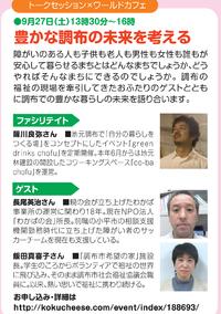9月27日「調布未来語らいフォーラム」開催