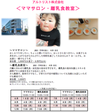 ♡離乳食・プレママ教室・ママのためのトークサロン 6月7月ごあんない