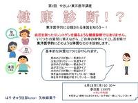 ☆やさしい東洋医学講座 『健康診断』