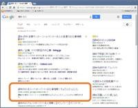 検索サイトで「調布 求人」の検索結果が1位に
