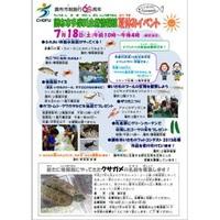 多摩川自然情報館まつり&太陽光発電設備見学会に来ませんか?