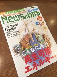 毎日新聞「ニュースがわかる」11月号に掲載中です