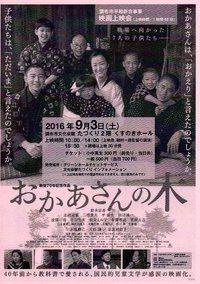 「おかあさんの木」上映会