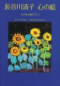 「長谷川清子 心の絵」作品集