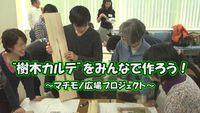 """""""樹木カルテ""""をみんなで作ろう!~マチモノ広場プロジェクト~"""