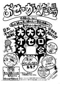 「おせっかい広場」活動開始!