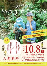 ふくろい市民映画製作プロジェクト 映画「MagicTown」上映会
