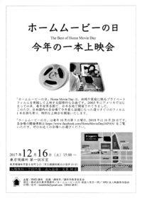 ホームムービーの日~今年の一本上映会~