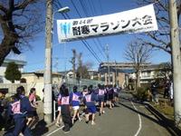 耐寒マラソン大会