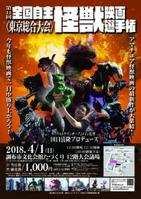 全国自主怪獣映画選手権 東京総合大会