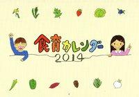 食育カレンダー2014