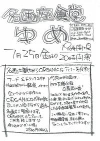 明日、7月25日(金) 手作りオーガニック料理と映画を楽しむ―「丹下左膳余話 百萬両の壺」