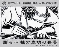7月26日(土)無料上映会 『彫る〜棟方志功の世界』 プチまちシネマ