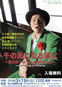 「千の風になる前に ~最高齢ラッパー・前向き人生~」相模原で再演!