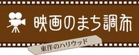 NPO法人調布シネマクラブです! 2014/10/22 00:17:42