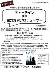 11月22日第5.1回調布市民映画塾に星野P登場! 2015/10/27 23:46:52