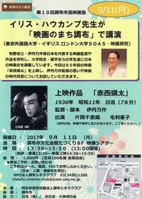 第10回調布市民映画塾「赤西蠣太」上映と東京外大イリス先生の講演