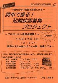 第5回調布市民映画塾のお知らせ 2015/09/28 23:18:25