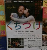 調布市民映画塾第1回上映会「くちづけ」 2015/01/08 21:47:29
